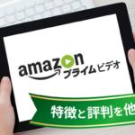 amazonプライムビデオの特徴と評判を他社と比較