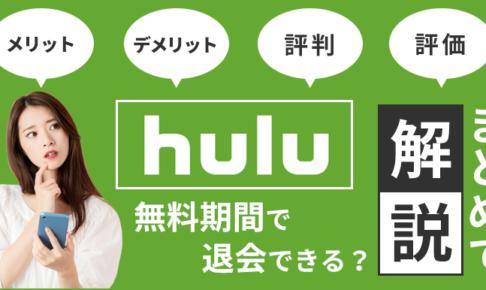 Huluのメリット・デメリット、評価・評判をまとめて解説!無料期間で退会できる?