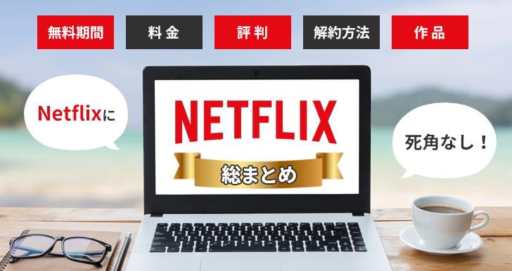Netflixに死角なし!無料期間・料金・評判・解約方法・作品総まとめ