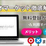 ビデオマーケット徹底解説!無料登録から解約、利用すべきメリット・デメリットまでご紹介!