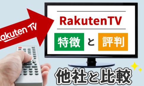 RakutenTV(楽天TV)の特徴と評判を他社と比較