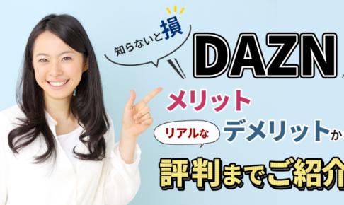 【知らないと損】DAZNのメリット・デメリットからリアルな評判までご紹介!