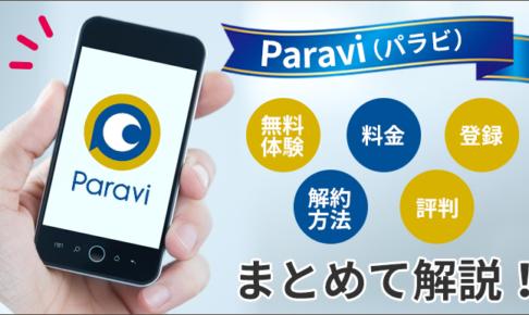 Paravi(パラビ)の無料体験と料金、登録・解約方法から評判までまとめて解説!