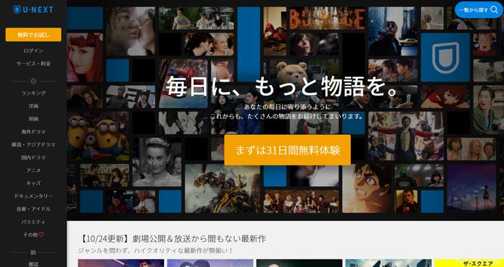 配信動画サービスベスト3