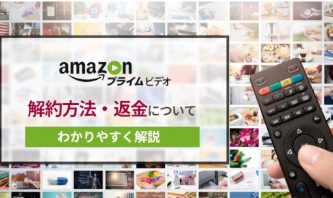 Amazonプライムビデオの解約方法・返金についてわかりやすく解説