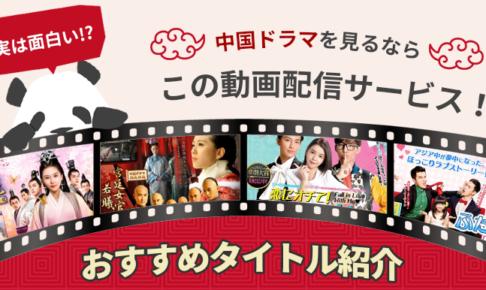 実は面白い!?中国ドラマを見るならこの動画配信サービス!おすすめタイトル紹介