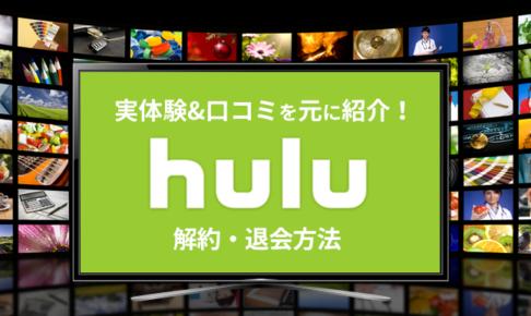 hulu(フールー)の解約・退会方法を実体験&口コミを元に紹介!