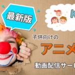 【最新版】キッズにおすすめ!子供向けアニメが豊富な動画配信サービス4選