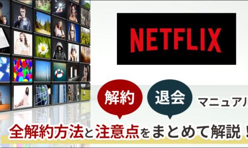 Netflixの解約・退会マニュアル|全解約方法と注意点をまとめて解説!