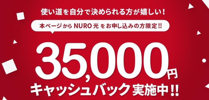 NURO光のキャッシュバック情報