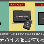動画配信サービス視聴に使える再生デバイス(機器)を比べてみた!