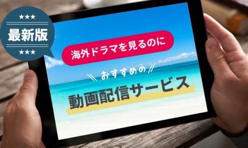 【最新版】海外ドラマをみるのにおすすめの動画配信サービス