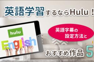 英語学習するならHulu!英語字幕の設定方法とおすすめ作品5選