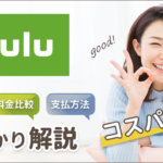 Huluはコスパ最高!月額・料金比較・支払い方法までしっかり解説