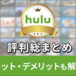 Hulu(フールー)の評判総まとめ!メリット・デメリットも解説!