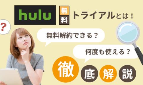 Hulu無料トライアルとは!無料解約できる?何度も使える?徹底解説!