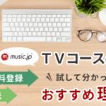 music.jpTVコースの無料登録・解約方法と試して分かったおすすめ理由