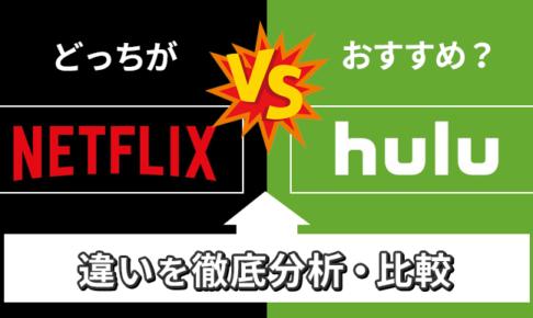 どっちがおすすめ?NetflixとHuluの違いを徹底分析・比較