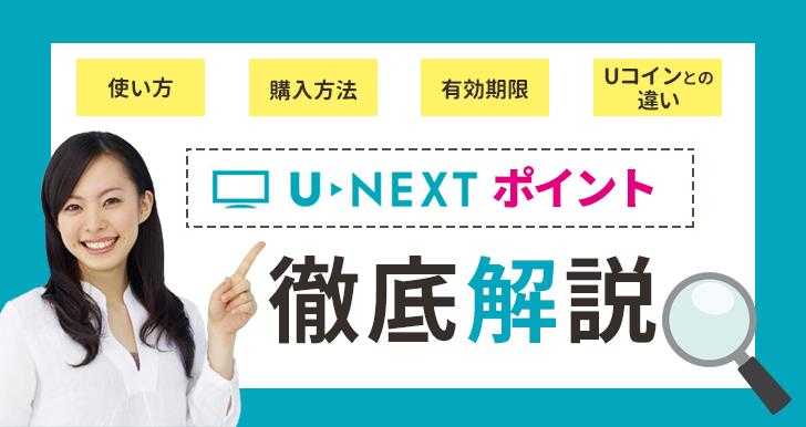 U-NEXTポイントの使い方、購入方法、有効期限、Uコインとの違いを徹底解説!