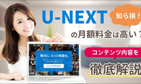 【知ら損!】U-NEXTの月額料金は高い?コンテンツ内容を徹底解説!