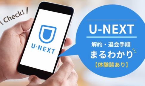 U-NEXT(ユーネクスト)解約・退会手順まるわかり【体験談あり】