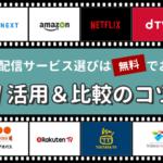 【知っ得】動画配信サービス選びは無料でお試し!活用&比較のコツ