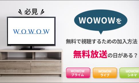 【必見】WOWOWを無料で視聴するための加入方法!無料放送の日がある?