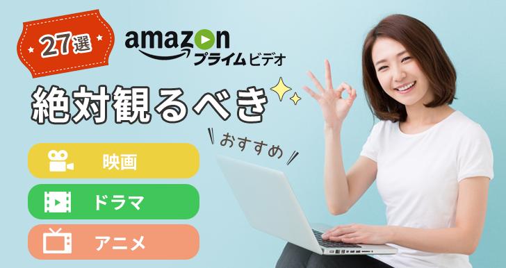 【27選】Amazonプライムビデオの絶対観るべきおすすめ映画・ドラマ・アニメ