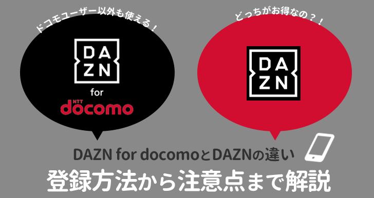 DAZN for docomoとDAZNの違い登録方法から注意点まで解説