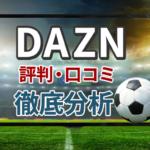 DAZNの評判・口コミから見るリアルな評価!賛否両論を徹底分析【2020年版】