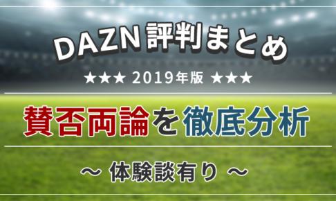2019年版DAZN評判まとめ。賛否両論を徹底分析【体験談有り】