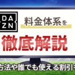 DAZNの料金体系を徹底解説!支払い方法や誰でも使える割引も紹介!