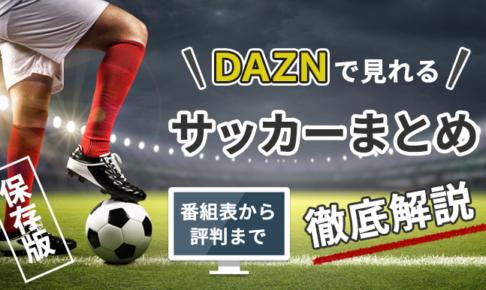 [保存版]DAZNで見れるサッカーまとめ!番組表から評判まで徹底解説!