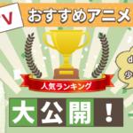 「dTVアニメは少ない」はうそ!dTVおすすめアニメと人気ランキング大公開!