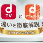 dTVとdアニメストアの違いを徹底解説!おすすめアニメ紹介も