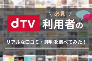 【必見】dTV利用者のリアルな口コミ・評判を調べてみた!|コスパ最高!