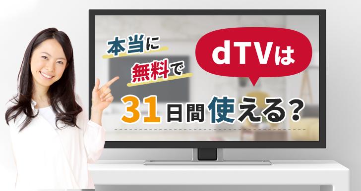 dTVは本当に無料で31日間使える?無料期間だと見れない作品があるって本当!?