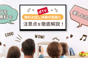 dTVを無料で楽しむ方法?無料お試し体験の登録と注意点を徹底解説!