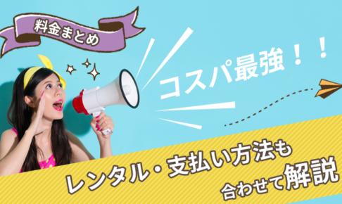 コスパ最強dTVの料金まとめ!レンタル・支払い方法も合わせて解説!