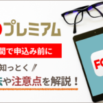 FODプレミアムの無料期間で申込み前に知っとく利用方法や注意点を解説!