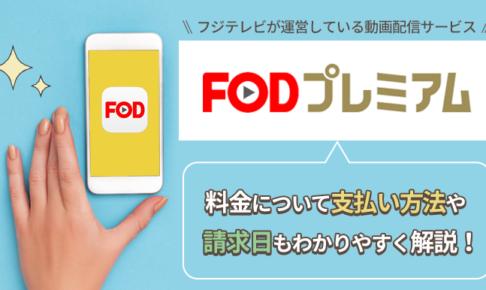 FODプレミアムの料金について支払い方法や請求日もわかりやすく解説!