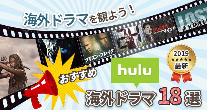【2019最新】Huluで海外ドラマを観よう!おすすめ海外ドラマ18選