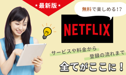 【最新版】Netflixを無料で楽しめる!?サービスや料金から登録の流れまで全てがここに!