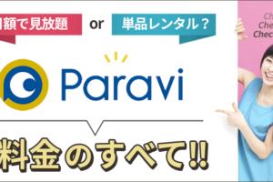 《月額で見放題or単品レンタル?》Paravi(パラビ)料金のすべて‼︎