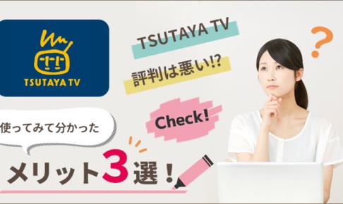 TSUTAYA TVの評判は悪い!?使ってみて分かったメリット3選!