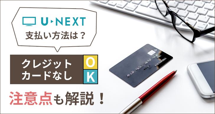 U-NEXTの支払い方法は?クレジットカードなしでOK!注意点も解説!