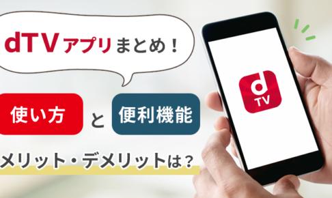『dTVアプリ』まとめ!使い方と便利機能|メリット・デメリットは?
