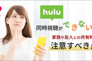Huluは同時視聴ができない?家族や友人との共有時に注意すべき点