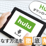 Huluのダウンロード機能を使いこなす方法を徹底解説!