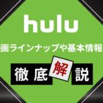Huluの映画ラインナップや基本情報を徹底解説!